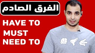 Download الفرق بين need to, have to, must شرح قواعد اللغة الانجليزية English Bits 23 Video