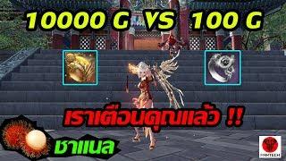 Download NgorCN : 10000G VS 100G เราเตือนคุณแล้ว !! Blade & Soul [TH] Video