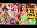 Download Pawan Singh का सबसे हिट गाना - Akshara Singh - Bhar Jata Dhodi - Pawan Raja - Bhojpuri Hit Song 2020 Video