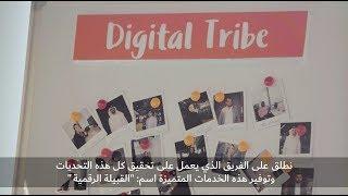 Download Digital Tribe Video