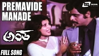 Download Premavide Manade | Antha| Jayamala | Ambarish| Kannada Video Song Video