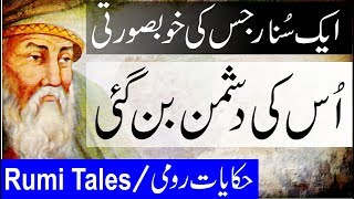 Download Hakayat Roomi in urdu ( An Epic Tale of a Goldsmith ) by Maulana Rumi / Roomi / मौलाना रूमी Video