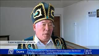 Download В Карагандинской области состоялся республиканский фестиваль кюйши Video