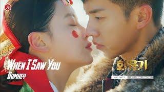 Download WHEN I SAW YOU | BUMKEY (범키) | NHẠC PHIM HOA DU KÝ (화유기 OST) Video