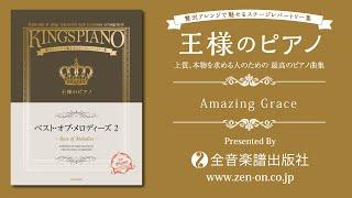 Download zen-on piano solo 『Amazing Grace』「王様のピアノ ベスト・オブ・メロディーズ2」より 全音楽譜出版社 Video