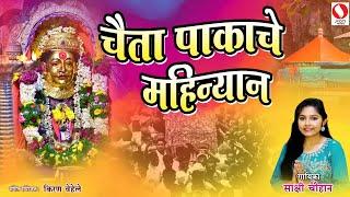 Download Chaita Pakache Mahinyan Yein - Female(Sakshi Chauhan)- Marathi Koligeet 2015 Superhit Song Video