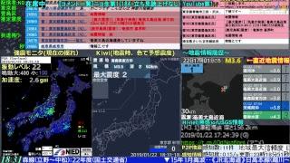 Download BSC24-第1 地震警戒放送24時 防災情報共有(地震・噴火・異常気象等)【読み上げあり】 Video