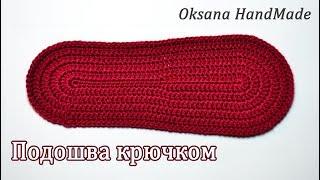 Download Как связать подошву крючком нужного размера. Sole crochet Video