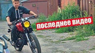 Download Мега ТЮНИНГ мотоцикла МИНСК 🔥 Video