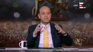 Download كل يوم - عمرو أديب يوجه رسالة قوية للمصريين المقيمين بالخارج Video