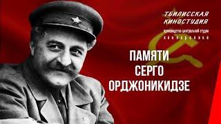 Download Памяти Серго Орджоникидзе (1937) документальный фильм Video