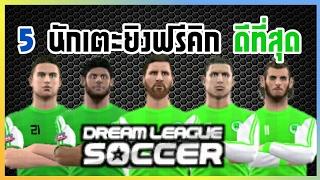 Download 5 นักเตะยิงฟรีคิก | dream league soccer17 EP1 Video