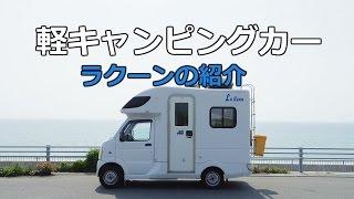 Download 軽キャンピングカー ラクーンの紹介です Video