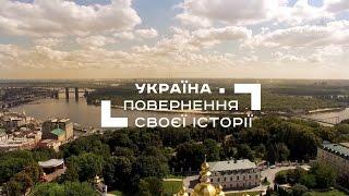 Download Україна. Повернення своєї історії. Частина 1 Video