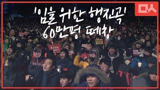 Download '임을 위한 행진곡' 60만명 떼창 '감동' (2016.12.10) 광화문 촛불집회 Video