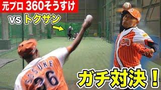 Download 元プロ!芸人360°モンキーズVSトクサン!帝京出身ガチ対決! Video