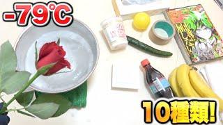 Download -79°Cの液体作って10種類の物入れてみたらやばかったw Video