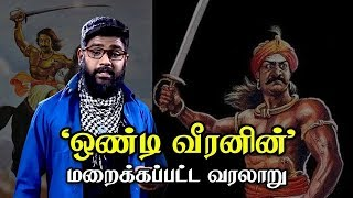 Download தளபதி ஒண்டி வீரனின் மறைக்கப்பட்ட வரலாறு!!! | #Saatai #DudeVicky #IBCTamil | #Ondiveeran #Tirunelveli Video
