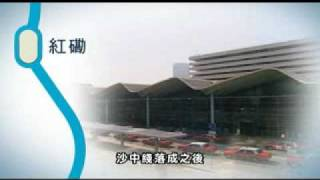 Download 沙中線簡介短片 - Shatin to Central Link Introduction Video (2009) Video