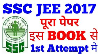 Download SSC JEE 2017-18॥SSC JEE ELECTRICAL॥How to prepare ssc jee 2017॥ssc je prepration॥ssc jee strategy ॥ Video