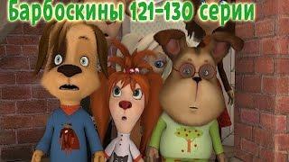 Download Барбоскины - 121-130 серии Video