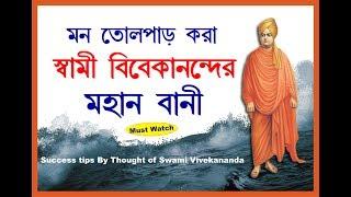 Download স্বামী বিবেকানন্দের বানী ও সূত্র । success tips by swami vivekananda in bengali । bangla motivation Video