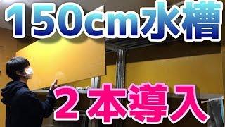 Download 【水槽部屋計画part5】150㎝水槽の立ち上げAquarium/アクアリウム Video