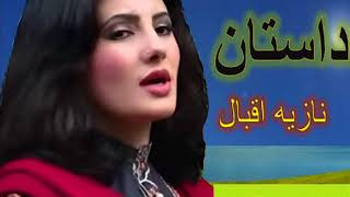 Download Nazia IQBAL New Mayeni Tapey Zama Mayen mayen Janana 2018 نازیہ اقبال نیو داستان Video