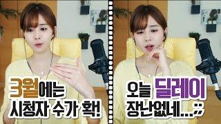 Download 김이브님♥너님들의 개학이 나에게 미치는 영향 Video