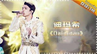 Download 迪玛希《Daididau》祭出荣耀之歌 -《歌手2017》第7期 单曲The Singer【我是歌手官方频道】 Video
