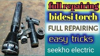 Download Saudia torch repairing repairing buy seekho electric #saudialight #saudiatorch #seekhoelectric Video