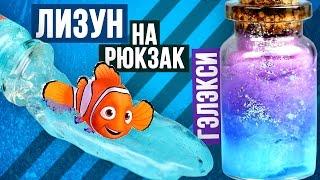 Download ЛИЗУН НА РЮКЗАК / ЛАВА БРЕЛОК / КОСМОС В БАНКЕ / DIY Slime✦Galaxy✦Lava lamp 🐞 Afinka Video