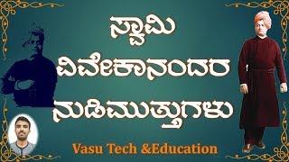 Download ಸ್ವಾಮಿ ವಿವೇಕಾನಂದರ ನುಡಿಮುತ್ತುಗಳು Swamy vivekananda quotes in kannada Video