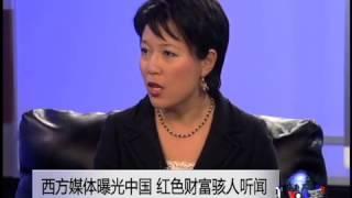Download 焦点对话:西方媒体曝光中国,红色财富骇人听闻 Video