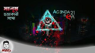 Download এজেন্ডা ২১ | Agenda 21 Population Control & Illuminati Sign | Mystery With DEBOBROTO Video