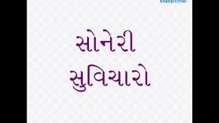 Download Gujarati Suvichars Video