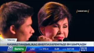 Download Қазақстандық жас өнерпаз Кремльде ән шырқады Video