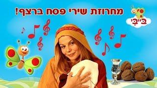 Download פסח - מחרוזת שירי פסח ברצף עם רינת גבאי ומימי Video