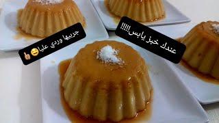 Download تحلية الخبز اليابس أنسب تحلية لشهر رمضان بنينة وساهلة بدون فرن😍😍 Video