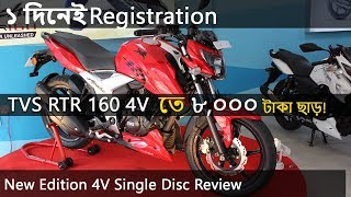 TVS Apache RTR 160 4V Red Walkaround & Price In Bangladesh
