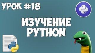 Download Уроки Python для начинающих | #18 - Наследование, инкапсуляция, полиморфизм Video