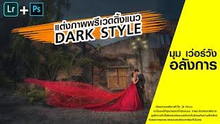 Download แต่งภาพแนว Dark Style Video