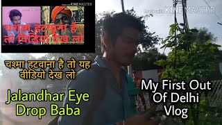 Download Jalanadar eye drop baba (balvindar singh ji)information Video