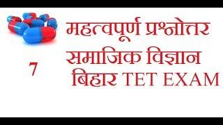 Download BIHAR TET SOCIAL SCIENCE CAPSULE PART-7 Video