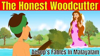 Download The Honest Woodcutter | Aesop's Fables In Malayalam | Animation story Video