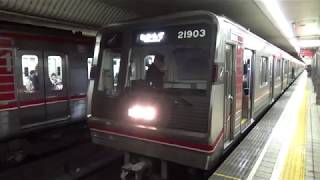 Download 【大阪市営地下鉄】御堂筋線 新20系 発車シーン(@昭和町駅) Video