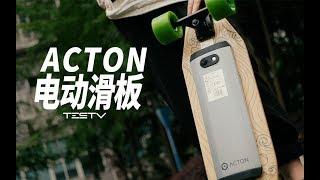 Download 品如色电动滑板 ACTON电动滑板【值不值得买第328期】 Video