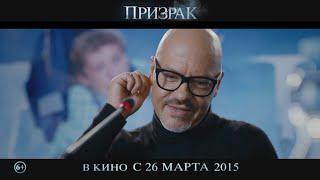 Download Фёдор Бондарчук/ ТИНА/ Семён Трескунов - Живи настоящим (OST «Призрак») Video