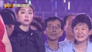 Download 박근혜 김연아 '손 동영상', 왜 그랬는지 알겠네 Video