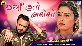 Download Karyo Hato Bharoso | New Gujarati Bewafa Song | Ankit Suryvanshi | કર્યો હતો ભરોસો Video